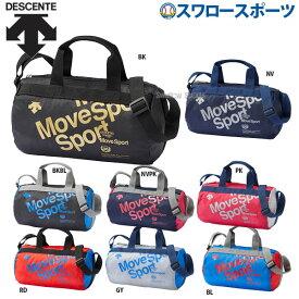 デサント movesport ミニ ドラムバッグ DMANJA32 野球部 野球用品 スワロースポーツ