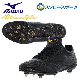 【あす楽対応】 ミズノ 樹脂底 金具 スパイク ミズノプロ CQ 高校野球対応 11GM160200 スパイク Mizuno 野球部 メンズ 野球用品 スワロースポーツ