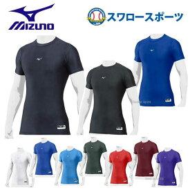 ミズノ MIZUNO 野球 アンダーシャツ 丸首バイオギア ドライアクセルST ローネック 半袖 12JA8C31 ウェア ウエア ランニング 野球部 メンズ 野球用品 スワロースポーツ