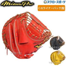 ミズノ MIZUNO 硬式 キャッチャーミット ミズノプロ ミット革命 捕手用:C-5型(ライナーバック) 1AJCH18200 キャッチャーミット 遠征バッグ 野球部 高校野球 硬式野球 野球用品 スワロースポーツ