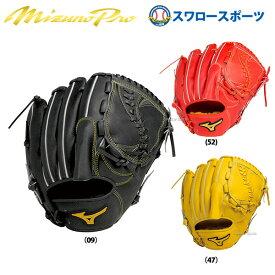 ミズノ MIZUNO ミズノプロ 硬式グローブ グラブ スピードドライブテクノロジー 投手用 1AJGH14201 グローブ 硬式 ピッチャー用 Mizuno 野球部 高校野球 硬式野球 野球用品 スワロースポーツ