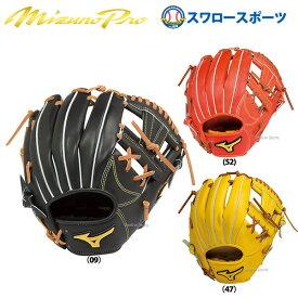 ミズノ MIZUNO ミズノプロ 硬式グローブ グラブ スピードドライブテクノロジー 内野手用4/6 1AJGH14203 グローブ 硬式 内野手用 Mizuno 野球部 高校野球 硬式野球 野球用品 スワロースポーツ