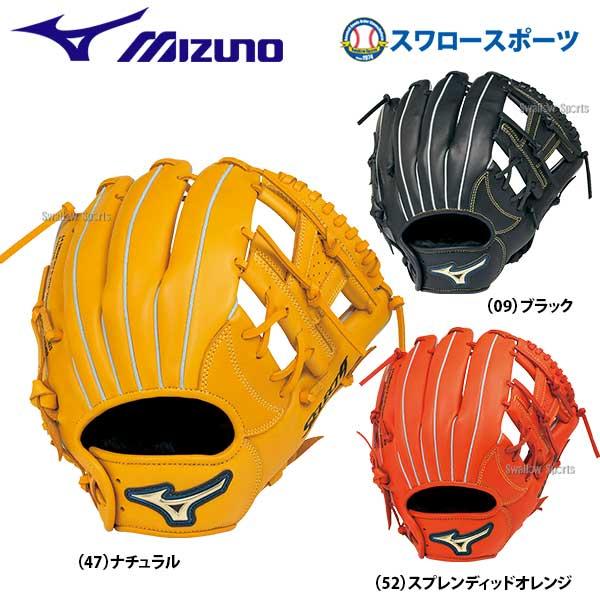 【あす楽対応】 ミズノ 軟式用 グローブ 一般 内野手用 セレクトナイン 内野手向け 1AJGR16613 Mizuno 野球部 M号 M球 野球用品 スワロースポーツ