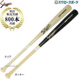 久保田スラッガー 軟式 竹 バット 公式戦使用可 M号 対応 BAT-RB1 軟式バット 竹バット 野球部 軟式野球 野球用品 スワロースポーツ