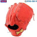 【あす楽対応】 玉澤 タマザワ 野球 軟式グローブ グラブ 一般 HEROS シリーズ 投手用 TG-OR811 軟式用 大人 野球部 …