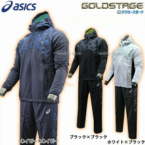 アシックス 限定 ゴールドステージ ウインドアップジャケット 上下セット メンズ トレーニングウェア ジャージ セットアップ BAW010-BAW011 ウェア ウエア ジャージ上下 野球用品 スワロースポ
