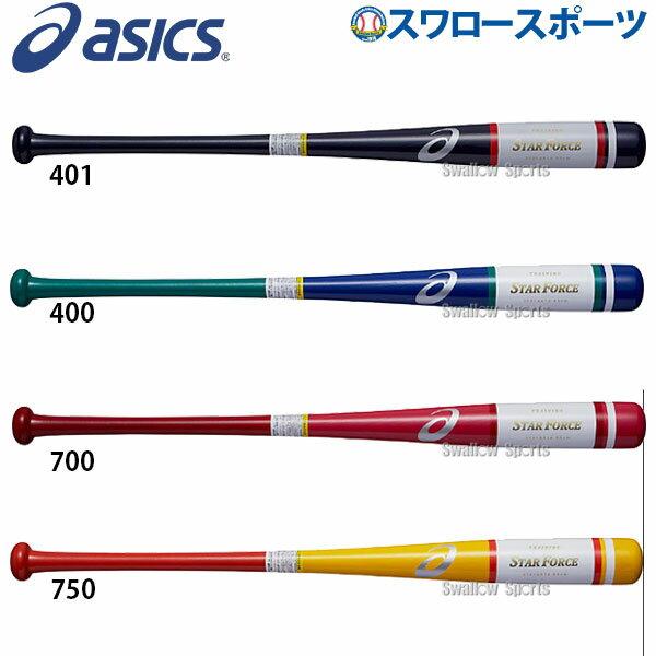 【あす楽対応】 アシックス 限定 ベースボール ASICS トレーニング バット STAR FORCE スターフォース 木製 3121A014 木製バット お年玉や、冬のボーナスのお買い物にも トレーニングバット 自主練 自主トレ 野球用品 スワロースポーツ