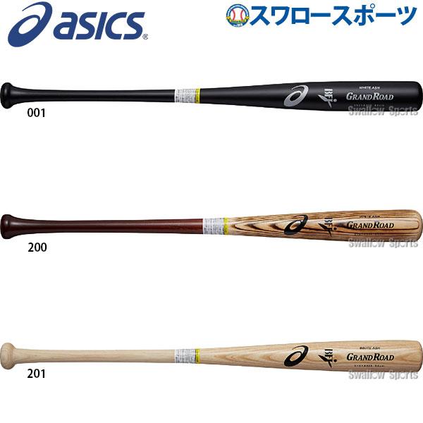 【あす楽対応】 アシックス 限定 ベースボール ASICS 硬式 バット GRAND ROAD グランドロード 木製 3121A026 硬式用 木製バット 高校野球 合宿 お年玉や、冬のボーナスのお買い物にも 野球用品 スワロースポーツ
