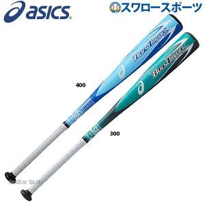 アシックス ベースボール ASICS ジュニア 軟式バット金属製 バット J号球対応 バーストインパクトLW 3124A029 軟式用 金属バット 軟式野球 少年野球 野球用品 スワロースポーツ