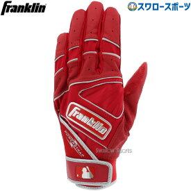 【あす楽対応】 フランクリン franklin バッティンググローブ 手袋 両手用 POWERSTRAP CHROME レッド 20493 バッティンググラブ 野球部 野球用品 スワロースポーツ