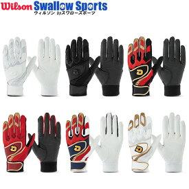 ウィルソン 手袋 ディマリニ バッティング グラブ (両手用) WTABG100x 野球部 メンズ 野球用品 スワロースポーツ