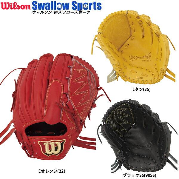 【あす楽対応】 送料無料 ウィルソン 硬式グローブ グラブ Wilson Staff DUAL 投手用 WTAHWRD1Bx 硬式用 ウイルソン スタッフ 野球部 高校野球 入学祝い、父の日、子供の日のプレゼントにも 硬式野球 野球用品 スワロースポーツ