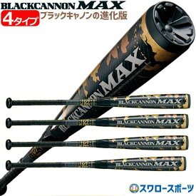 【あす楽対応】 送料無料 ゼット ブラックキャノン MAX 一般用 M球対応バット ZETT BCT359MAX 一般軟式用 カーボンバット ブラックキャノンマックス 野球部 M号 軟式野球 野球用品 スワロースポーツ