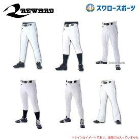 レワード 野球 ユニフォームパンツ ズボン ストレッチニット 大人用 ホワイト ウェア 高校野球 ウエア 野球部 野球用品 スワロースポーツ
