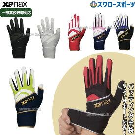 【あす楽対応】 ザナックス リストサポート一体型 バッティンググローブ両手用 一部高校野球対応 BBG-57H2LR Sale バッティンググローブ Xanax 手袋 野球部 メンズ 野球用品 スワロースポーツ