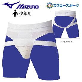 ミズノ ファウルカップサポーター ジュニア 少年用 52ZB13910 Mizuno 少年野球 野球用品 スワロースポーツ