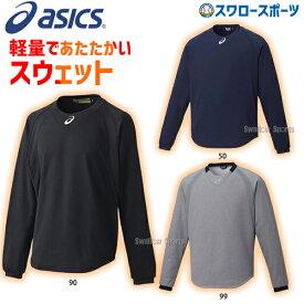 【あす楽対応】 アシックス ベースボール フリース ジャケット フィールドトップ BAW205 ウェア ウエア 野球部 野球用品 スワロースポーツ