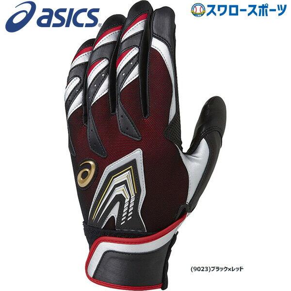 【あす楽対応】 アシックス ベースボール ASICS バッティング用手袋 ゴールドステージ SPEED AXEL 両手用 BEG17S 野球部 入学祝い、父の日、子供の日のプレゼントにも 野球用品 スワロースポーツ