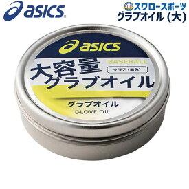アシックス ベースボール ASICS ベースボールグッズ グラブオイル (大) BEO032 野球部 野球用品 スワロースポーツ
