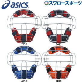 アシックス ベースボール ASICS 軟式用 キャッチャーズ マスク (A・B号、M号ボール対応) BPM471 野球部 軟式野球 野球用品 スワロースポーツ