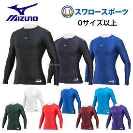 ミズノ バイオギア アンダーシャツ 丸首メンズ ローネック 長袖 大きいサイズ以上 Oサイズ以上 12JA7C11 ウエア ウェア 野球部 メンズ 秋物 冬物 秋冬 野球用品 スワロースポーツ