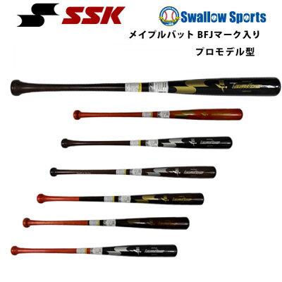 SSKエスエスケイ限定硬式木製バット