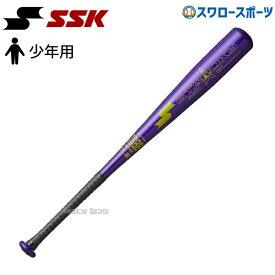 【あす楽対応】 SSK エスエスケイ 少年 ジュニア 軟式 金属製 バット スタルキーPRO 菊池モデル SBB5012 軟式用 M号 M球 野球部 少年野球 野球用品 スワロースポーツ