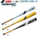【あす楽対応】 送料無料 SSK エスエスケイ スカイビート 硬式バット金属 高校野球対応 900g 31K-LF SBK3116 硬式金属…