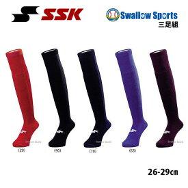 SSK エスエスケイ 3足組 カラーソックス 26-29cm YA1739C 靴下 ソックス 野球部 メンズ 野球用品 スワロースポーツ