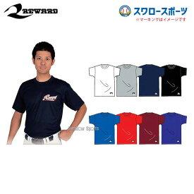レワード ベースボール Tシャツ 半袖 メンズ ローネック 半袖 TS-112 ウェア ウエア ファッション スポカジ 野球部 春夏 野球用品 スワロースポーツ