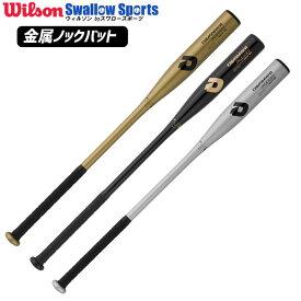 ウィルソン ノック バット ディマリニ ファンゴ 金属製 WTDXJTRFN 野球部 野球用品 スワロースポーツ