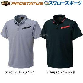 【あす楽対応】 ゼット ZETT 限定 プロステイタス ポロシャツ 半袖 BOT82G 野球部 野球用品 スワロースポーツ