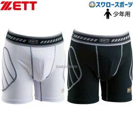 ゼット ZETT スライディングパンツ 少年用 BP210J 少年野球 野球用品 スワロースポーツ