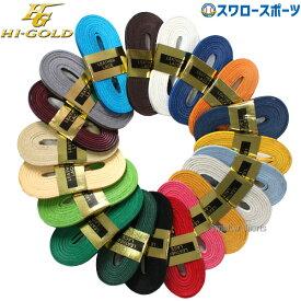 ハイゴールド グラブ紐 グラブレース 軟式用 グラブ ミット 150cm ローハイド 紐 GR-15 HI-GOLD 野球部 野球用品 スワロースポーツ
