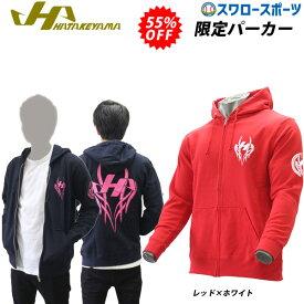 【あす楽対応】 ハタケヤマ hatakeyama 限定 ジップアップ パーカー HF-17PKZ メンズ ウェア ウエア ファッション スポカジ 野球部 冬物 野球用品 スワロースポーツ
