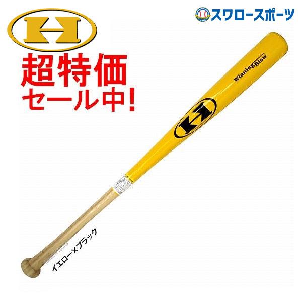 【あす楽対応】 ハイゴールド 限定 軽量 トレーニングバット 竹 バンブー バット SPB-8200 野球部 入学祝い、父の日、子供の日のプレゼントにも 野球用品 スワロースポーツ