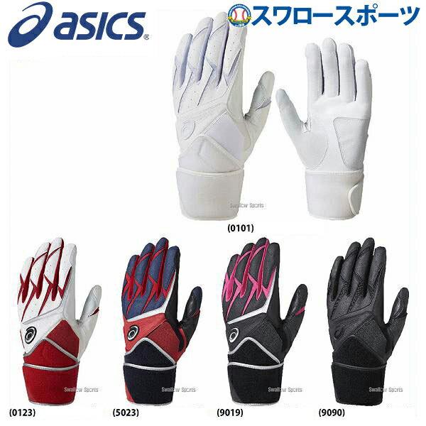 【あす楽対応】 アシックス ベースボール ASICS バッティンググローブ バッティング用 手袋 両手用 BEG280 野球部 入学祝い 合格祝い バレンタインのプレゼントにも 野球用品 スワロースポーツ