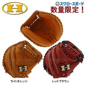 【あす楽対応】 ハイゴールド 軟式 限定 キャッチャーミット 一般 NPC-270 捕手用 野球部 軟式野球 メンズ 野球用品 スワロースポーツ