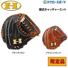 【あす楽対応】 ハイゴールド 硬式 ミット 限定 硬式キャッチャーミット SCM-150 野球部 部活 夏季大会 高校野球 メンズ 野球用品 スワロースポーツ