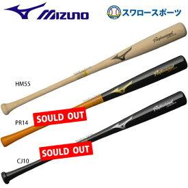 【あす楽対応】 ミズノ MIZUNO 限定 軟式 バット 木製 一般 メイプル 1CJWR114 軟式用 軟式木製バット 軟式野球 野球部 野球用品 スワロースポーツ
