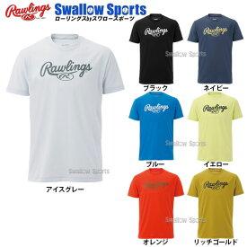 ローリングス rawlings ウェア スクリプトロゴ Tシャツ 半袖 AST9S11 野球部 メンズ 野球用品 スワロースポーツ