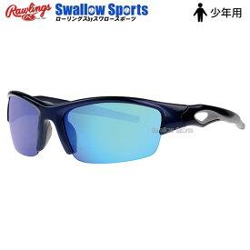 【あす楽対応】 ローリングス 野球 サングラス ジュニア用 RY132 少年野球 野球用品 スワロースポーツ