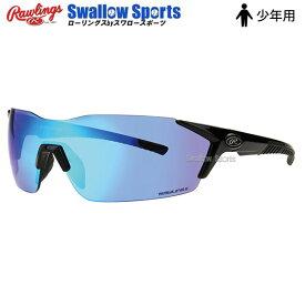 【あす楽対応】 ローリングス 野球 サングラス ジュニア用 RY1801 少年野球 野球用品 スワロースポーツ