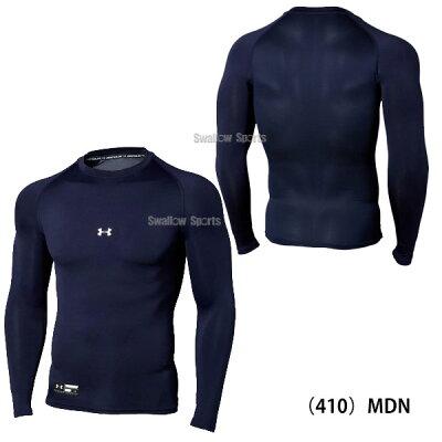 アンダーアーマー夏用UAウェアアンダーシャツ長袖丸首ローネックヒートギアコンプレッションロングスリーブ1343022ウェアウエア野球部野球用品スワロースポーツ