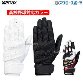 【あす楽対応】 ザナックス バッティング グローブ 両手用 ダブルベルト 手袋 BBG-83 野球部 メンズ 野球用品 スワロースポーツ