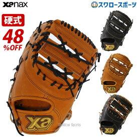 【あす楽対応】 送料無料 ザナックス 硬式 ファーストミット 一塁手用 BHF-3560 高校野球 野球部 部活 野球用品 スワロースポーツ