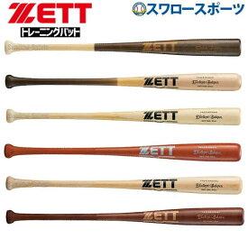 56%OFF ゼット 硬式 木製バット 竹バット エクセレントバランス BWT175 硬式バット 木製バット 高校野球 野球部 硬式野球 部活 夏季大会 野球用品 スワロースポーツ
