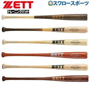 【あす楽対応】 56%OFF ゼット 硬式木製バット 竹バット エクセレントバランス BWT175 硬式バット 木製バット 高校野球 野球部 硬式野球 部活 野球用品 スワロースポーツ
