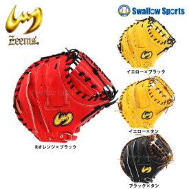【あす楽対応】 セール 送料無料 ジームス 硬式 キャッチャーミット 捕手用 日本製 高校野球対応 右投 SV-400CM グローブ 硬式 キャッチャーミット Zeems 硬式グローブ 野球部 高校野球 硬式野球 部活 大人 野球用品 スワロースポーツ