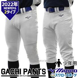 送料無料 野球 ユニフォームパンツ ズボン ミズノ mizuno ジュニア 少年用 練習用 野球用 練習着 スペアパンツ ガチパンツ ズボン ウェア ウエア 野球部 少年野球 野球用品 スワロースポーツ